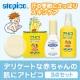 汗の季節にさっぱりスキンケア♪デリケートな赤ちゃんの肌を守る「アトピコ」/モニター・サンプル企画