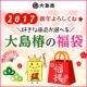 今年もよろしくね☆あなたの好きな大島椿ブランド商品を選べる「特別な福袋」当たる♪/モニター・サンプル企画