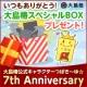 つばき~ゆ☆誕生7周年!応援メッセージの投稿で大島椿スペシャルBOXプレゼント/モニター・サンプル企画
