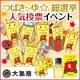 大島椿公式キャラクター 「つばき~ゆ☆」人気投票♪あなたが一番好きなタイプは?/モニター・サンプル企画