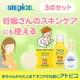 妊婦さんも使える♪赤ちゃんのスキンケア「アトピコ」をまずは自分で試してみよう!/モニター・サンプル企画