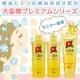 イベント「椿油と3つの椿由来成分配合☆大島椿プレミアムシリーズでダメージ補修して艶髪に」の画像