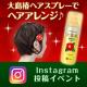 インスタグラムに投稿してね☆大島椿ヘアスプレーでクリスマスのヘアアレンジをしよう/モニター・サンプル企画