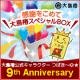 イベント「つばき~ゆ☆誕生9周年!応援メッセージの投稿で大島椿スペシャルBOXプレゼント」の画像