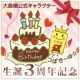 イベント「大島椿の公式キャラクターつばき~ゆ☆誕生3周年記念!大島椿スペシャルセット」の画像