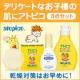 イベント「乾燥対策はお早めに!デリケートなお子様の肌を守る「アトピコ」」の画像