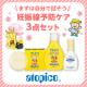 イベント「まずは自分で試そう☆妊娠線予防に。デリケートな肌を守る「アトピコ」」の画像