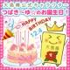 イベント「大島椿の公式キャラクター「つばき~ゆ☆」12月4日が2回目のお誕生日です!」の画像