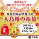 イベント「今年もよろしくね☆あなたの好きな商品を選べる「大島椿の福袋」モニター募集♪」の画像