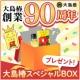 大島椿創業90周年記念★日頃の感謝を込めて大島椿スペシャルBOXをプレゼント♪/モニター・サンプル企画