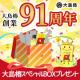 イベント「【大島椿創業91周年記念】日頃の感謝を込めて大島椿スペシャルBOXを5名様に♪」の画像