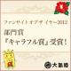 イベント「ファンサイト・オブ・ザ・イヤー2012『キャラフル賞』の大島椿から◆ありがとう!」の画像