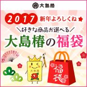 「今年もよろしくね☆あなたの好きな大島椿ブランド商品を選べる「特別な福袋」当たる♪」の画像、大島椿株式会社のモニター・サンプル企画