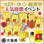 「大島椿公式キャラクター 「つばき~ゆ☆」人気投票♪あなたが一番好きなタイプは?」の画像、大島椿株式会社のモニター・サンプル企画