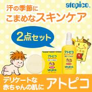 「隠れ乾燥にも注意!汗かく季節はこまめなスキンケア♪赤ちゃんの肌を守る「アトピコ」」の画像、大島椿株式会社のモニター・サンプル企画