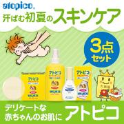 「汗ばむ初夏こそスキンケア!デリケートな赤ちゃんの肌を「アトピコ」で守ろう♪」の画像、大島椿株式会社のモニター・サンプル企画