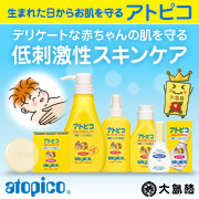 「 赤ちゃんやお子さまの肌を守り続けて30周年♪低刺激性スキンケア「アトピコ」」の画像、大島椿株式会社のモニター・サンプル企画