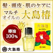 夏のお疲れ髪をケアしよう♪天然椿油100%「大島椿」の洗い流さないトリートメント