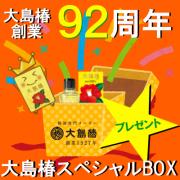 「【大島椿創業92周年記念】日頃の感謝を込めて大島椿スペシャルBOXを5名様に♪」の画像、大島椿株式会社のモニター・サンプル企画