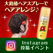 「インスタグラムに投稿してね☆大島椿ヘアスプレーでクリスマスのヘアアレンジをしよう」の画像、大島椿株式会社のモニター・サンプル企画