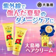 「傷んだ夏髪のダメージケアに!大島椿ヘアクリームでしっとりまとまる髪にしよう♪」の画像、大島椿株式会社のモニター・サンプル企画