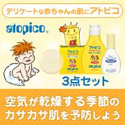 「空気が乾燥する季節のカサカサ肌対策を忘れずに!☆赤ちゃんの肌を守る「アトピコ」」の画像、大島椿株式会社のモニター・サンプル企画