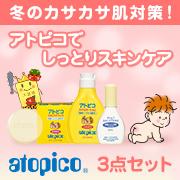 「冬のカサカサ肌をやさしくスキンケア☆デリケートな赤ちゃんの肌を守る「アトピコ」」の画像、大島椿株式会社のモニター・サンプル企画