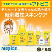 「赤ちゃんやお子さまの肌にやさしく潤いを♪椿油配合の低刺激性スキンケア☆アトピコ」の画像、大島椿株式会社のモニター・サンプル企画