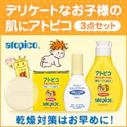 「乾燥対策はお早めに!デリケートなお子様の肌を守る「アトピコ」」の画像、大島椿株式会社のモニター・サンプル企画