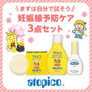 まずは自分で試そう☆妊娠線予防に。デリケートな肌を守る「アトピコ」