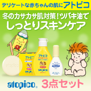 「冬のカサカサ肌対策!ツバキ油でしっとりスキンケア☆赤ちゃんの肌を守る「アトピコ」」の画像、大島椿株式会社のモニター・サンプル企画