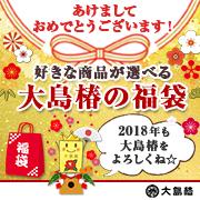「今年もよろしくね☆あなたの好きな商品を選べる「大島椿の福袋」モニター募集♪」の画像、大島椿株式会社のモニター・サンプル企画