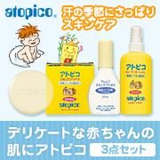 「汗の季節にさっぱりスキンケア♪デリケートな赤ちゃんの肌を守る「アトピコ」」の画像、大島椿株式会社のモニター・サンプル企画