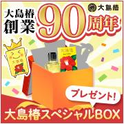 大島椿創業90周年記念★日頃の感謝を込めて大島椿スペシャルBOXをプレゼント♪