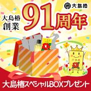 【大島椿創業91周年記念】日頃の感謝を込めて大島椿スペシャルBOXを5名様に♪