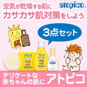 「空気が乾燥する季節の前に、カサカサ肌対策をしよう☆赤ちゃんの肌を守る「アトピコ」」の画像、大島椿株式会社のモニター・サンプル企画