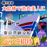 大島椿株式会社の取り扱い商品「東京湾納涼船ペアご招待+大島椿ヘアウォーター(5名様)」の画像