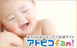 赤ちゃんのスキンケア応援サイト「アトピコfan!」