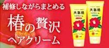 大島椿ヘアクリーム 新発売