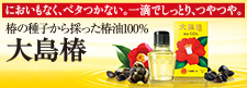 大島椿ブランドサイト