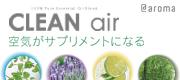 CLEAN air(クリーンエア)シリーズ