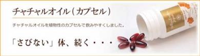 【注目のオメガ7】豊富な不飽和脂肪酸で錆びにくい体づくりを!【チャチャルオイル】