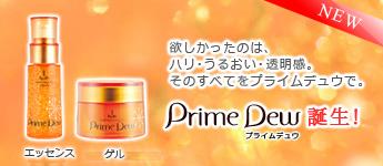 美肌のためのプライムデュウスキンケア化粧品の販売