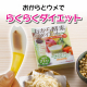 イベント「ゆるゆるダイエットのブログモニター20名様募集!」の画像