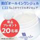イベント「薬用No.3ホワイトスキンピュアのインスタ投稿モニター20名様募集!」の画像