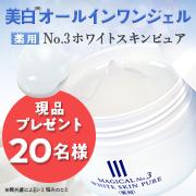 薬用No.3ホワイトスキンピュアのインスタ投稿モニター20名様募集!
