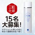 サンショー 雪の姫トナー150ml(化粧水)現品15名プレゼント!/モニター・サンプル企画