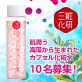 肌潤う!ディープ モイスト ソフトナーカプセル化粧水現品10名プレゼント!/モニター・サンプル企画