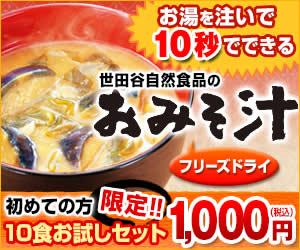 株式会社世田谷自然食品(ホームページトップ)