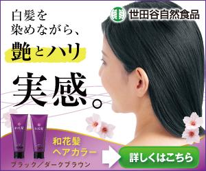 """""""和花髪""""白髪用ヘアカラー商品ページ(世田谷自然食品ホームページ)"""